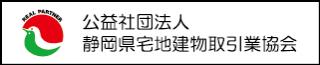 公益社団法人静岡県宅地建物取引業協会